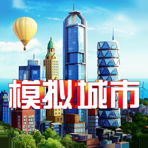 模拟城市:我是市长手游端午节礼包