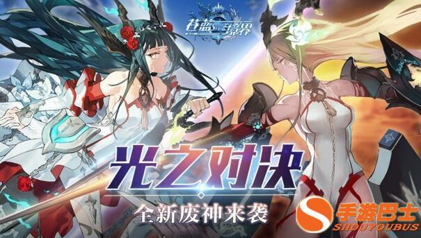 苍蓝境界手游全新春节版上线 愿与你并肩作战