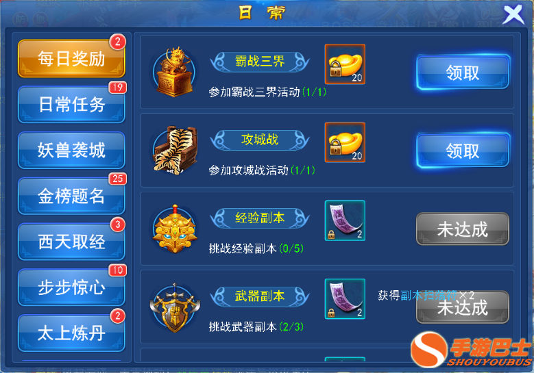 仙域灵境手游萌新每日必做任务玩法介绍