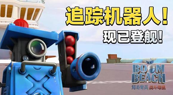 海岛奇兵手游追踪机器人你解锁了吗?
