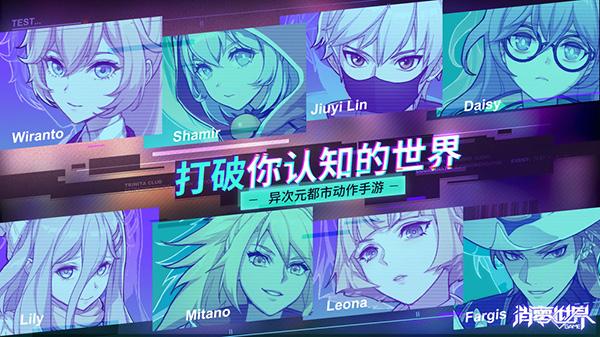 """VGAME:消零世界手游全新玩法""""始源秘境""""登场"""