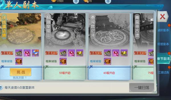 快速通关 仙剑神曲手游章节副本玩法解析