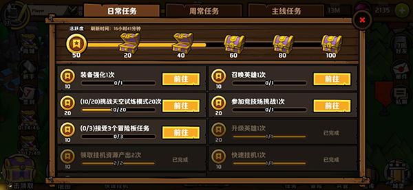 小小军团2手游日常任务资料及奖励介绍