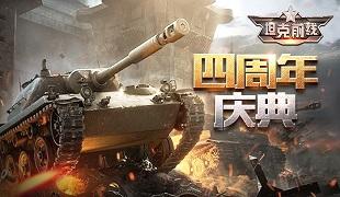 坦克前线4周年庆典礼包