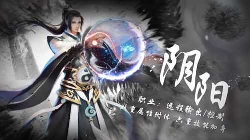 轩辕剑之汉之云手游双属性职业阴阳战斗玩法