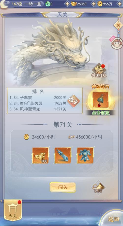 九州仙剑传手游如何快速获取元宝?