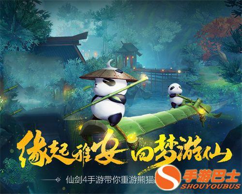 缘起雅安 仙剑奇侠传4手游的熊猫情缘