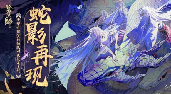 幻境奇谭 阴阳师手游八岐大蛇剧情玩法即将上线!