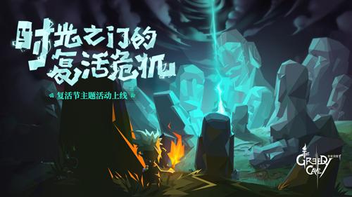 贪婪洞窟2手游惊现复活神像,复活节主题活动开启!