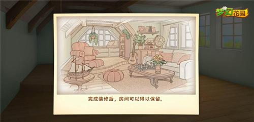 花园也出室内装修 梦幻花园手游温馨阁楼来啦
