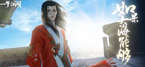 技术宅的奇幻漂流 一梦江湖手游浮生星旅开启新角色