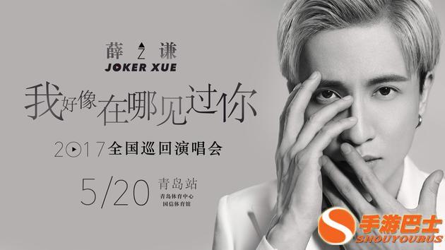 薛之谦将在青岛体育中心国信体育馆开唱