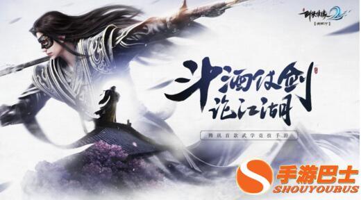 剑侠情缘2:剑歌行手游推出玩家共研 这一次江湖由你决定
