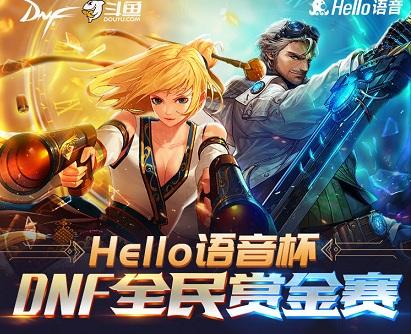 DNF:Hello语音杯战火燃起,阿拉德勇士开始激烈角逐